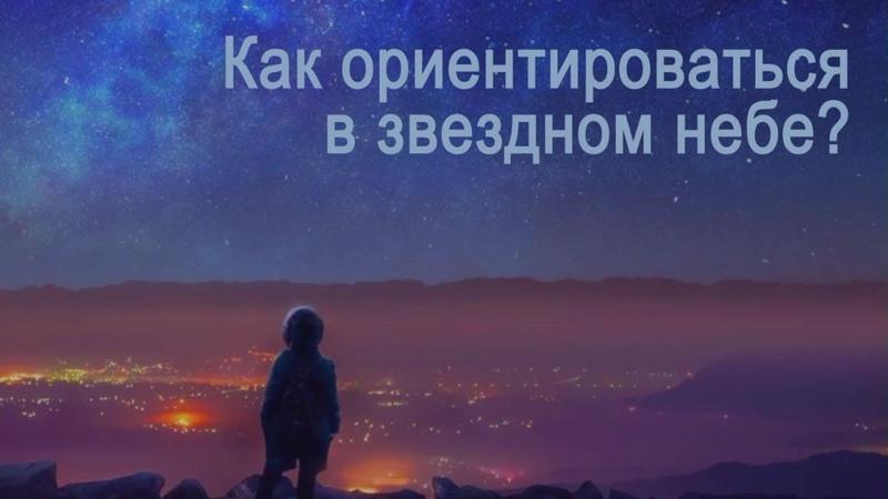 Как ориентироваться в звездном небе