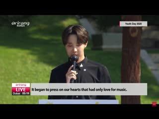 Речь BTS на первом Дне Молодежи Южной Кореи