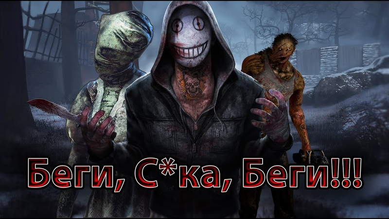 Беги или оно тебя сожрет Страх и боль в Dead by Daylight