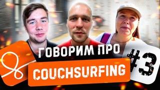 Говорим про Couchsurfing #3 👍Опыт использования Каучсерфинга: Максим 🇷🇺, Игорь 🇧🇾 и Ольга 🇷🇺