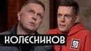 Андрей Колесников летописец Путина вДудь