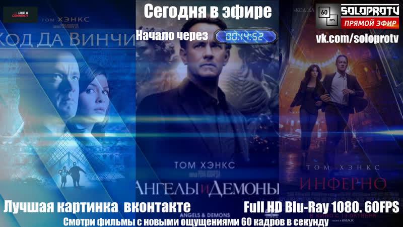 Код Да Винчи Демоны Инферно Full Hd Blu Ray 1080 60FPS