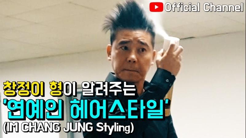 【임창정】인싸 형만 믿어봐! 직접 연예인 헤어 스타일링 하는 나 창정! | IM CHANG JUNG | K-pop Live | Hair Styling
