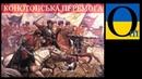Конотопська перемога 1659 року. Українці розгромили московитів і міф про братскі народи