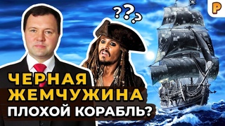 Черная Жемчужина плохой корабль? Кирилл Назаренко о Пираты Карибского Моря, Корсары