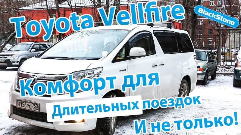 Пневмобаллоны для Toyota Vellfire