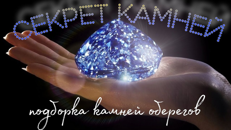 Камни талисманы на любовь и брак Сапфир рубин Познавательное видео и интересные факты