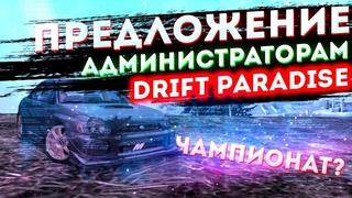 ПРЕДЛОЖЕНИЕ РАЗРАБОТЧИКАМ!!! ЧАМПИОНАТ, КОМАНДЫ MTA DRIFT PARADISE