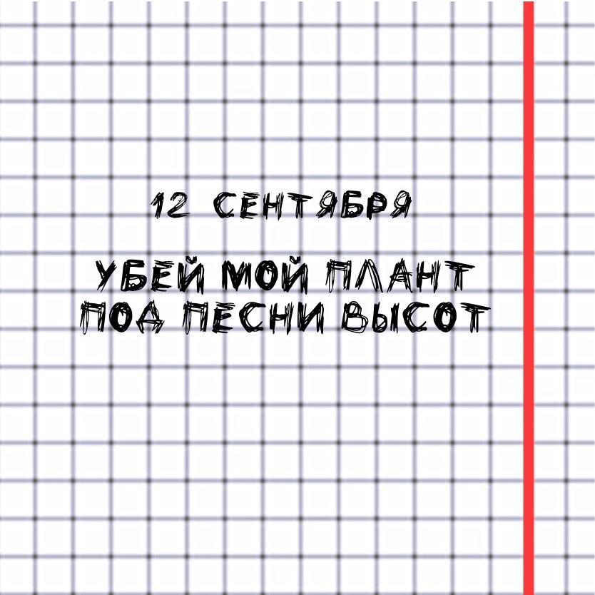 Афиша Тольятти убей мой плант под песни высот