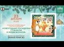 Спектакль «Новогодние посиделки с Ежиком и Медвежонком»