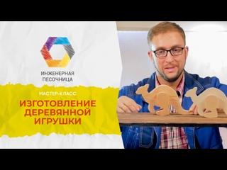 Мастер-класс Евгения Пронина: Изготовление деревянной игрушки