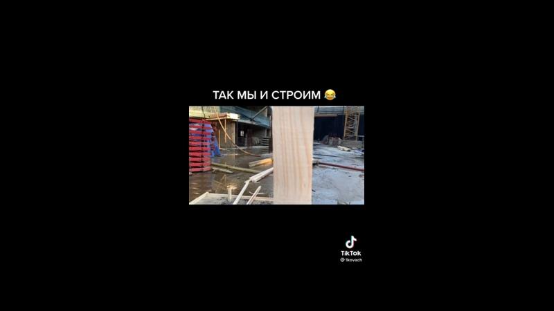 Видео от Опытный строитель
