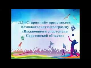Познавательная программа Выдающиеся спортсмены Саратовской области.mp4