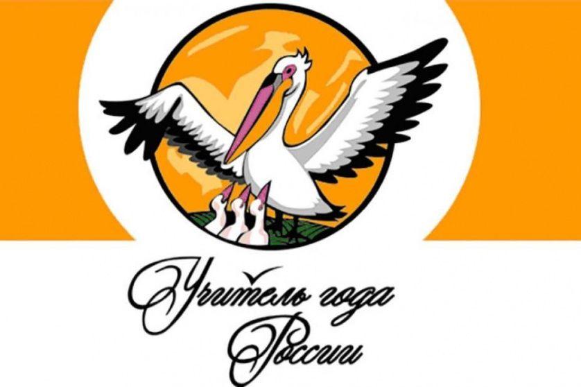 В Петровском районе стартовал первый этап Всероссийского конкурса «Учитель года - 2021»