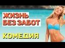 Отличная комедия, смеялся весь день! смотреть всем! - ЖИЗНЬ БЕЗ ЗАБОТ Русские комедии 2021 новинки