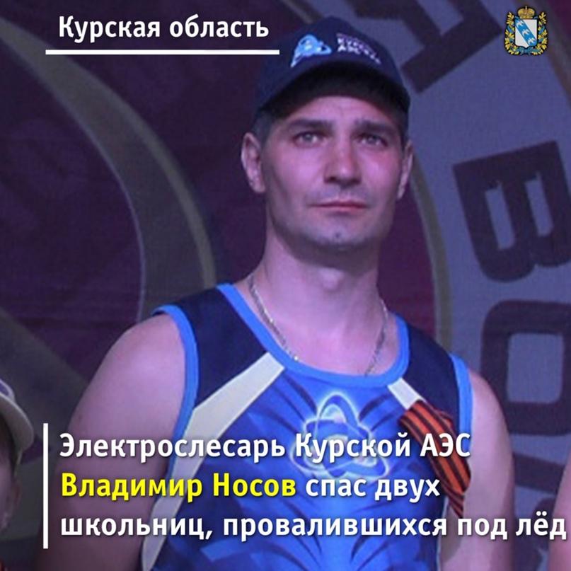 ❤️ Электрослесарь Курской АЭС 39-летний Владимир Носов спас двух школьниц, про...