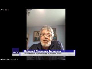 Валерий Петрович Топорков. ПК ТАСС.