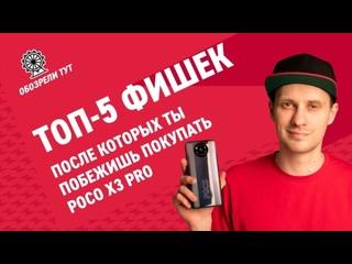 Poco X3 Pro - топовый смартфон за свои деньги. Полный обзор характеристик