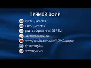 Прямая линия с ВрИО Главы РД - Сергеем Меликовым