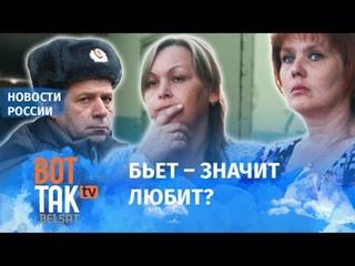 Почему российская полиция игнорирует домашнее насилие?