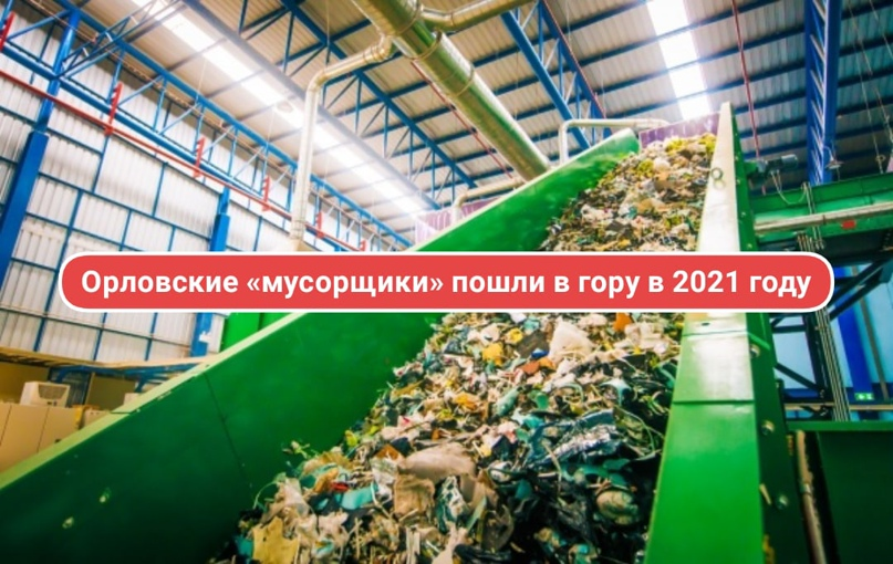 Орловские «мусорщики» пошли в гору в 2021 году