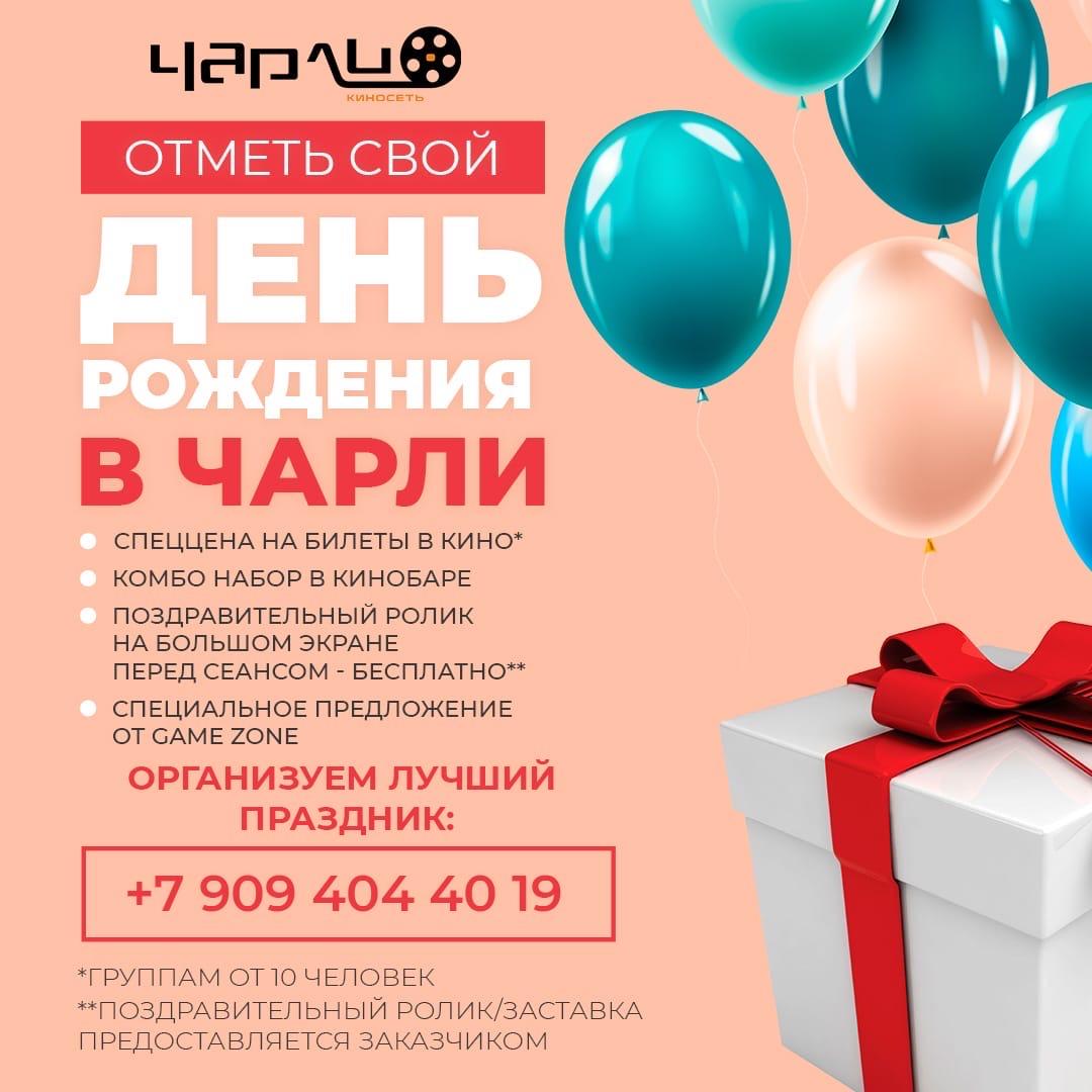 День Рождения со скидкой! Кинотеатр Чарли Таганрог. Купить билет онлайн!