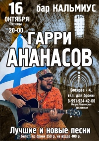Единственный концерт легендарного российского рок-барда [club681978|Гарри Ананасова]