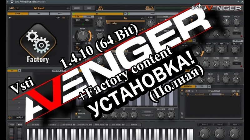 VSTI AVENGER 1 4 10 64 Bit Factory content ПОЛНАЯ УСТАНОВКА