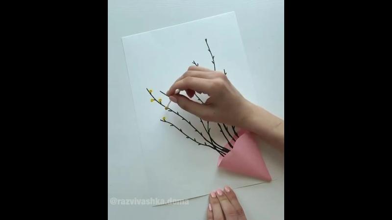 Нежная открытка к 8 МАРТА🌷⠀Несложный процесс изготовления на видео 📹С ватными палочками справятся даже малыши 👌⠀Творите вме