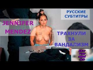 Порно перевод Jennifer Mendez sub rusub bbw chubby curvy сочная отработала расплата русские субтитры с диалогами