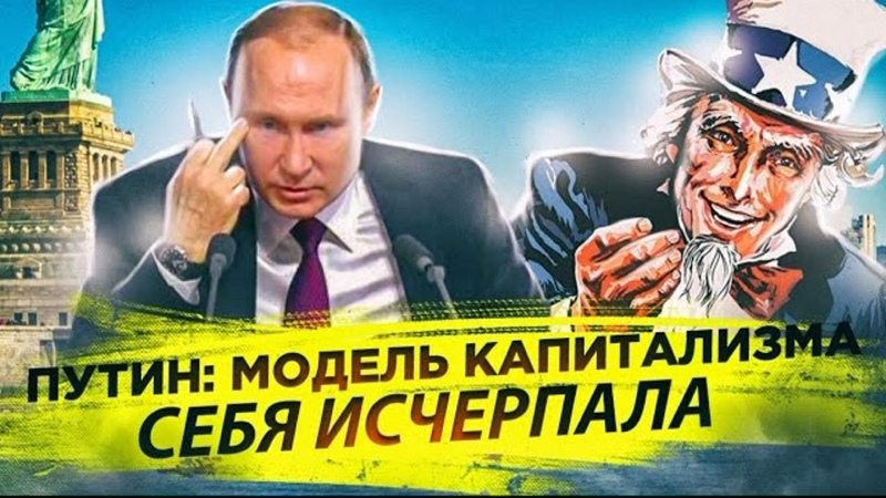 26 10 2021 Путин Модель капитализма себя исчерпала Запад творит чудовищные вещи