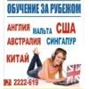 BUSINESS CLASS | Обучение за рубежом