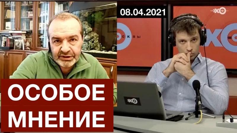 Шендерович Особое мнение 08 04 21 Виктор Шендерович