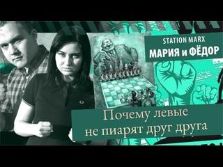 Почему левые не пиарят друг друга. Station Marx, Мария и Фёдор.