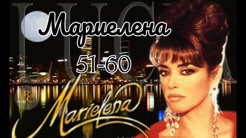 Мариелена 51 60 серии из 229 драма мелодрама США Испания 1992 1995