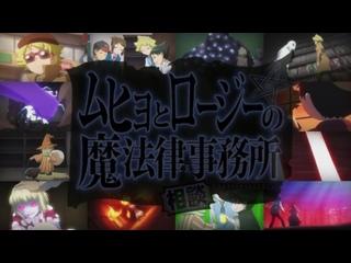 [AnimeOpend] Muhyo to Roji no Mahouritsu Soudan Jimusho 2 OP   Opening / Паранормальные расследования Мухё и Родзи 2 Опенинг