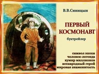 """Буктрейлер Синицын В.В. """"ПЕРВЫЙ КОСМОНАВТ"""""""