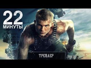 22 минуты - Трейлер (2014)