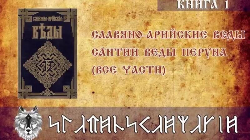 Сантии Веды Перуна Книга полностью Славяно Арийские Веды Книга