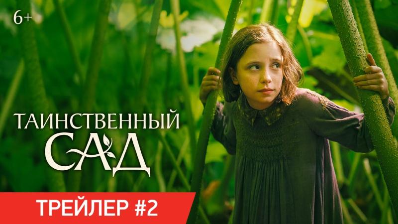ТАИНСТВЕННЫЙ САД Трейлер 2 В онлайн кинотеатрах с 1 сентября