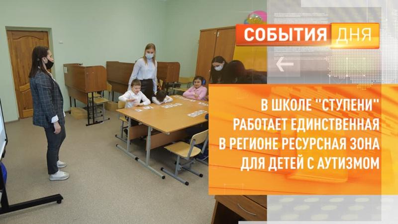В школе «Ступени» работает единственная в регионе ресурсная зона для детей с аутизмом