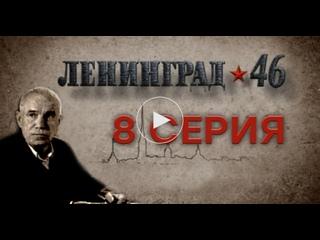 Ленинград 46 . 8 серия