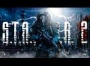 S.T.A.L.K.E.R. 2_ Сердце Чернобыля — Официальный геймплейный трейлер