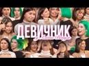 Алёна Венум Я - би, Наши бывшие, Пмс, Деньги, Ревность. Открыто о Женском, Спецвыпуск