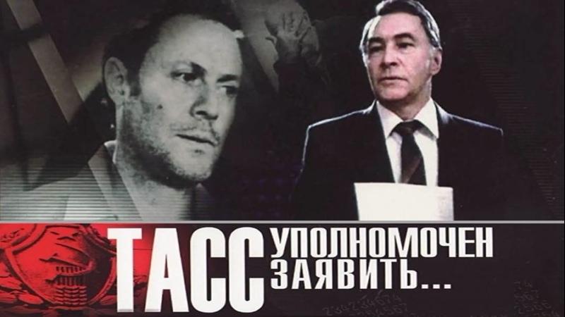Фильм ТАСС уполномочен заявить… 10 серий 1984 детектив приключения