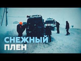 Как на Северном Кавказе вызволяют автомобилистов из снежных заносов