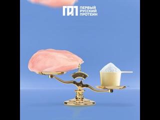 Video by Первый Русский Протеин