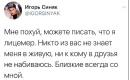 Синяк Игорь | Москва | 43