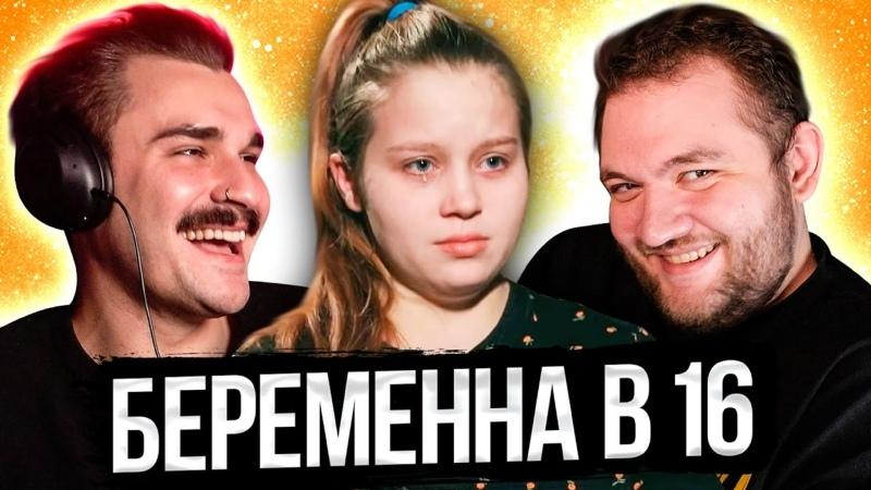 Юлик Беременна в 16 3 серия 4 сезона