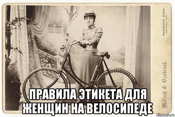 Правила этикета для женщин на велосипеде В 1895 году существовали следующие правила для женщин на велосипедах:1. Ничего не бойтесь.2. Не падайте в обморок на дороге.3. Не надевайте мужской